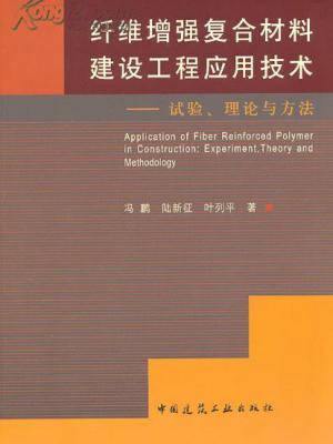 frp_book